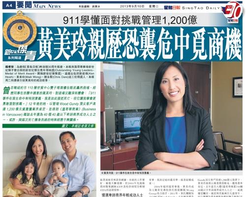 SingTao-Daily-Newspaper